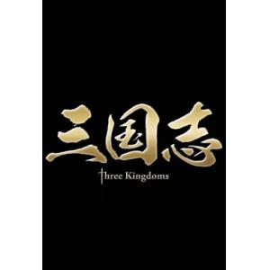 三国志 Three Kingdoms DVD-BOX前篇+後篇