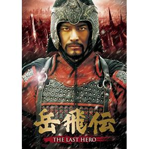岳飛伝 -THE LAST HERO- DVD-SET1-7