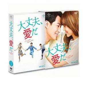 大丈夫、愛だ DVD SET1+2 Blu-ray BOX