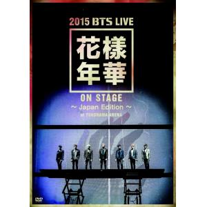 2015 BTS LIVE(花様年華 on stage)~Japan Edition~at YOKO...