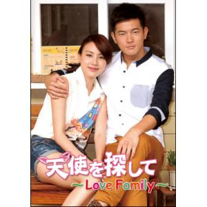 天使を探して ~Love Family~ DVD-BOX