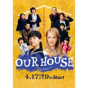 OUR HOUSE DVD-BOX