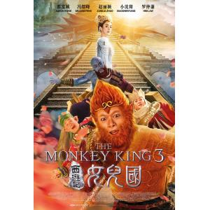 西遊記 女兒國 The Monkey King 3 DVD
