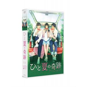 ひと夏の奇跡~waiting for you DVD-BOX1+2