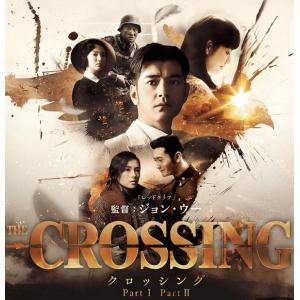The Crossing -ザ・クロッシング- Part1+2 DVD