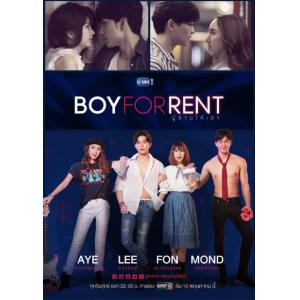 タイドラマ Boy for rent DVD-BOX